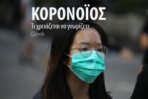 Κορονoϊός - Τι χρειάζεται να γνωρίζετε