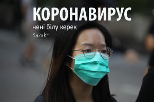 Коронавирус - неныбылькерек (Kazakh)
