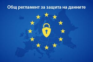 Общ регламент за защита на данните (GDPR)