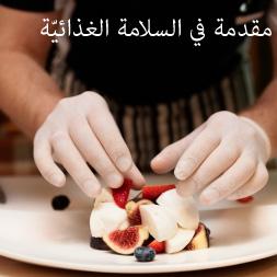 Introdução à Segurança Alimentar (Árabe) | Alison