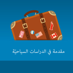 Le tourisme international avec l'anglais langue Studies (arabe) | Alison