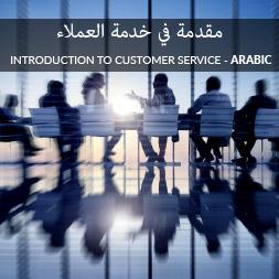 Basic Customer Service Skills Online (Arabo) | Alison