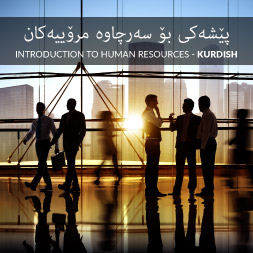Human Resource Management (curdo) | Alison