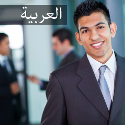 Fundamentals of Project Management - Arabic Version